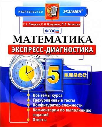Экспресс-диагностика, Математика, 5 класс