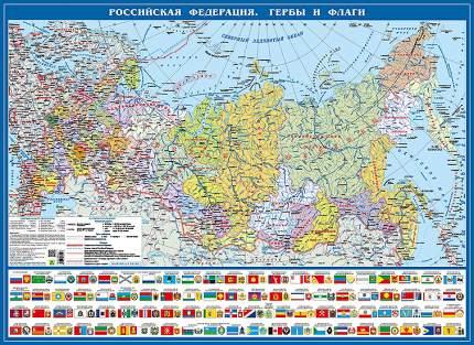Российская Федерация. Гербы и флаги. (политическая, М 1:14.5 млн.). Настольная карта.