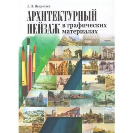 Книга Архитектурный пейзаж В Графических Материалах карандаш, Уголь, Фломастер,...