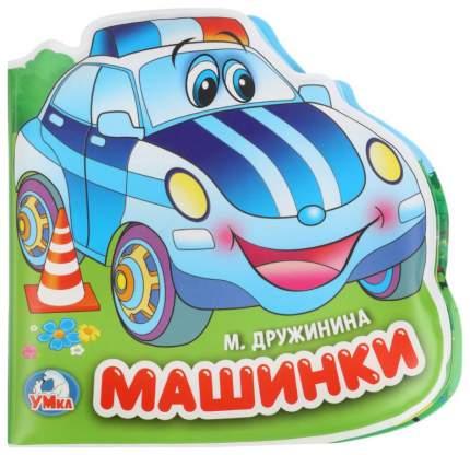 Книжка-пищалка для ванны Умка Козырь А. «Машинки»