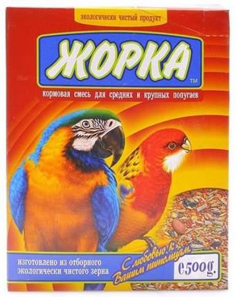Корм для для крупных и средних попугаев Жорка, 500 г