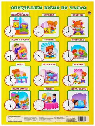 Шпаргалки для Малышей проф-Пресс Определяем Время по Часам