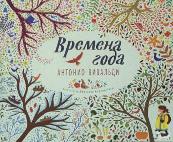 Мозаика-Синтез Времена Года (Великие композиторы – Детям) Музыкальная книга