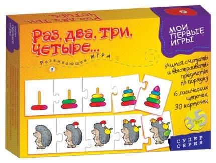 Настольная развивающая игра Дрофа-Медиа Раз, два, три, четыре...