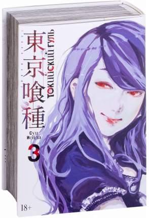 Манга Токийский гуль. Книга 3