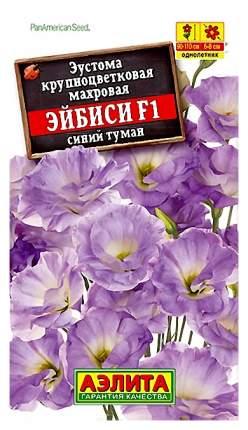 Семена Эустома крупноцветковая Эйбиси Синий туман F1, 5 шт, АЭЛИТА