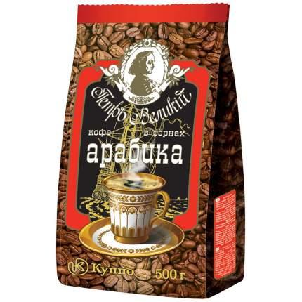 Кофе куппо Петр Великий  зерно 500 г