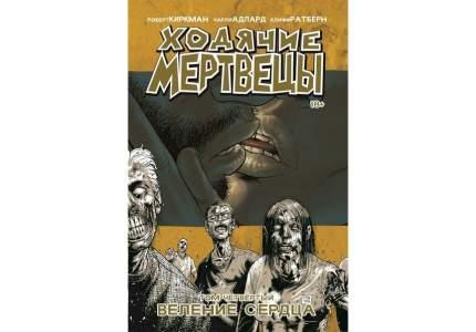Комикс Ходячие Мертвецы. Том 4