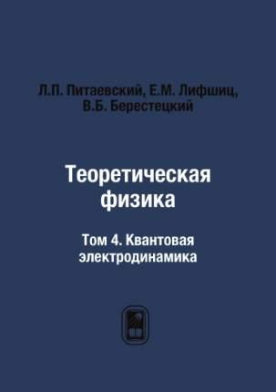 Теоретическая Физика, том 4, квантовая Электродинамика