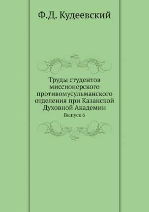 Книга Труды Студентов Миссионерского противомусульманского Отделения при казанской...