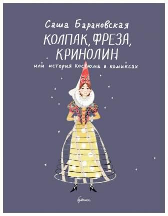 Книга Колпак, фреза, кринолин, или История костюма в комиксах