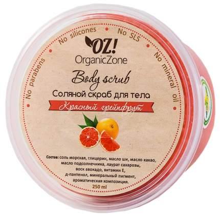 Скраб для тела OZ! OrganicZone Красный грейпфрут 250 мл
