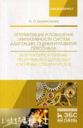 Книга Оптимизация и повышение эффективности систем адаптации, оценки и развития персона...