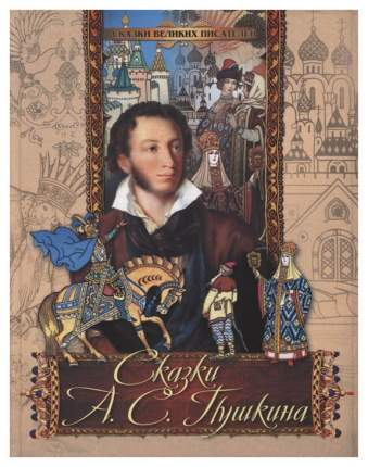 Сказки А. С. пушкина