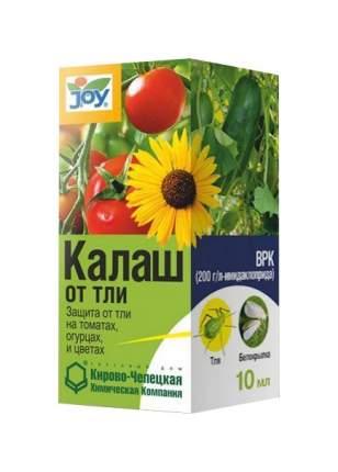 Средство защиты растений Калаш от тли, 10 мл JOY