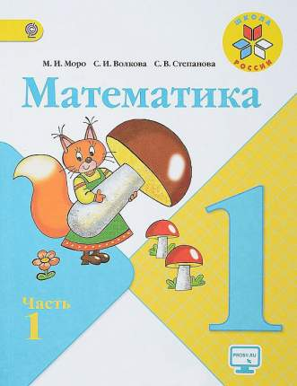 "Моро, Математика 1 кл, В 2-х ч, Ч 1. ""Школа России"""