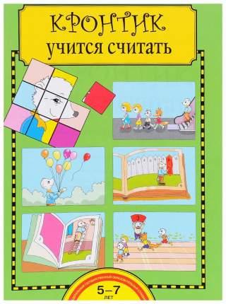 Чуракова, кронтик Учится Считать, 5-7 лет, тетрадь (Фгос)
