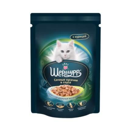 Влажный корм для кошек ШЕРМУРР, сочные кусочки в соусе с курицей, 85г