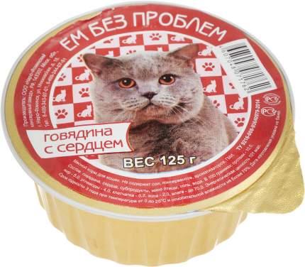 Консервы для кошек Ем Без Проблем, говядина с сердцем, 125г