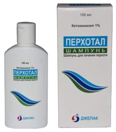 Шампунь Перхотал 1 % 100 мл