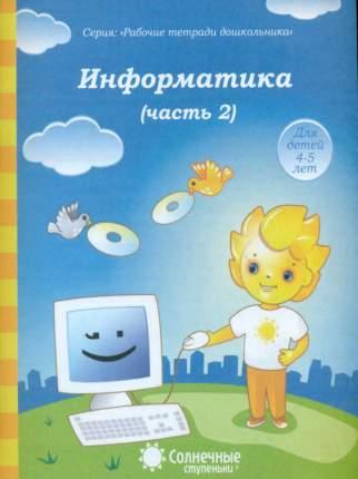 Солнечные ступеньки. Информатика. Рабочая тетрадь. Часть 2. 4-5 лет.