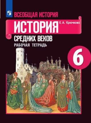 Крючкова, Всеобщая История, История Средних Веков, Рабочая тетрадь, 6 класс