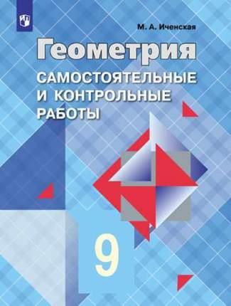 Иченская, Геометрия 9 кл, Самостоятельные и контрольные Работы, Умк Атанасяна