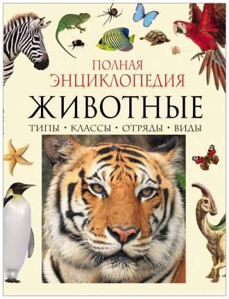 Росмэн книга полная Энциклопедия Животного Мира Росмэн 30736
