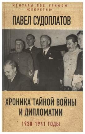 Хроника тайной Войны и Дипломати и 1938-1941 Годы