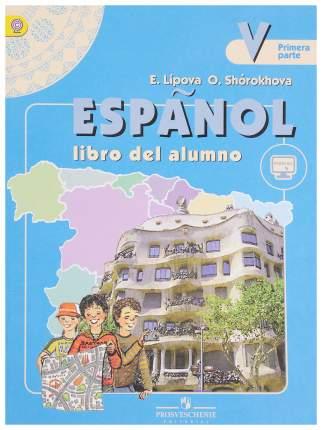 Испанский Язык, 5 класс Учебник для Общеобразовательных Организаций и Школ С Углубл, Изуч