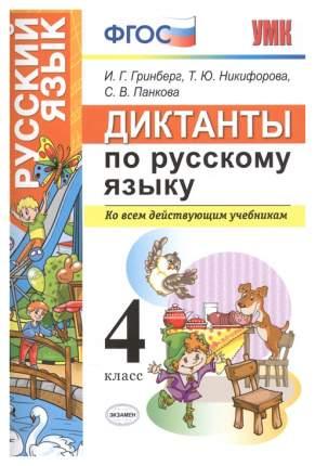 Диктанты по Русскому Языку 4 класс Фгос