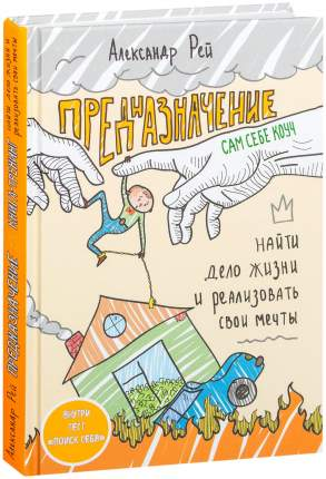 Книга Предназначение, найти Дело Жизни и Реализовать Свои Мечты