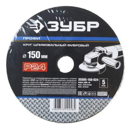 Диск фибровый по металлу Зубр 35585-150-024