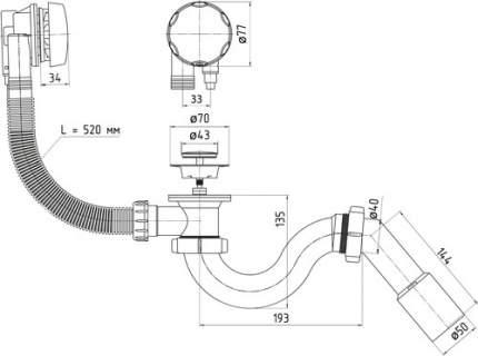 Сифон для ванны АНИ пласт ЕМ411