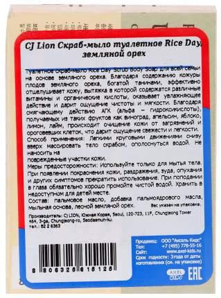 Косметическое мыло CJ Lion Скраб-мыло Riceday земляной орех 100 г