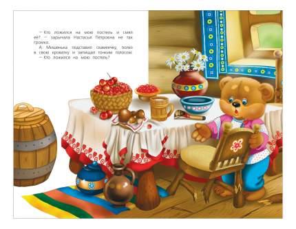 Книжка Росмэн три Медведя