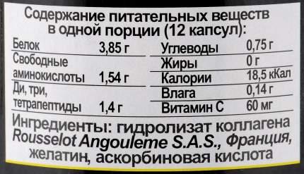 Коллаген Ironman 144 капс. без вкуса