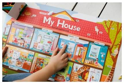 Геодом плакат Дидактический, My House Мой Дом, Изучаем Английский