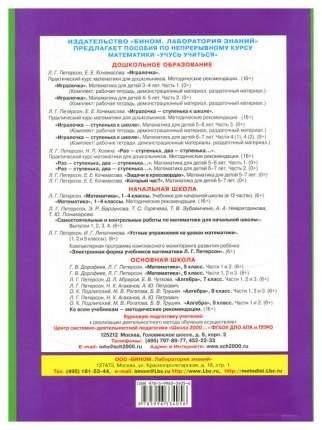 Петерсон, Сказочная Математика для Детей 6-7 лет (Бином) (Фгос До)