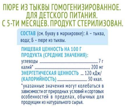 Пюре Агуша Тыква с 5 мес. 80 г