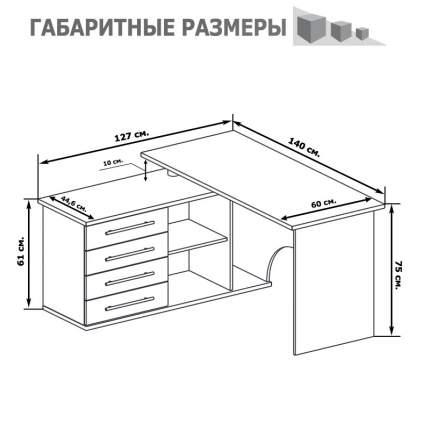 Компьютерный стол СОКОЛ КСТ-109Л 7673010, белый