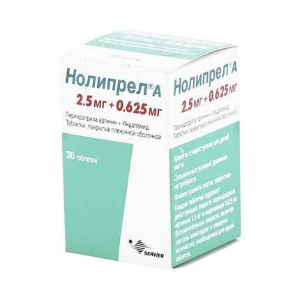 Нолипрел А таблетки 2.5 мг+0,625 мг 30 шт.