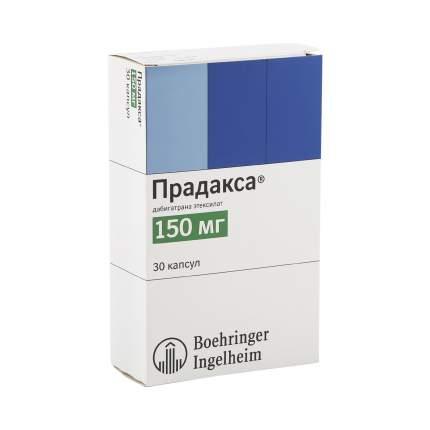 Прадакса капсулы 150 мг 30 шт. Берингер Ингельхайм
