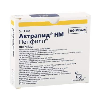 Инсулин Актрапид НМ Пенфилл картриджи р-р для ин. 3 мл №5