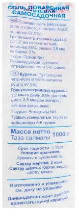 Соль Славяна поваренная помол №1 пищевая 1 кг