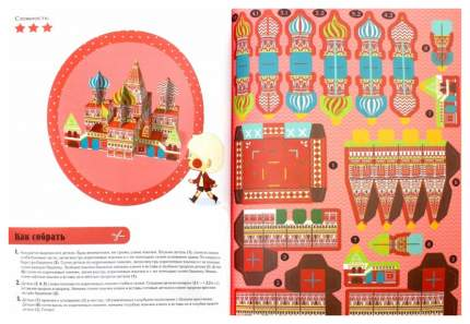 Великие Сооружения. 10 Моделей из Бумаги