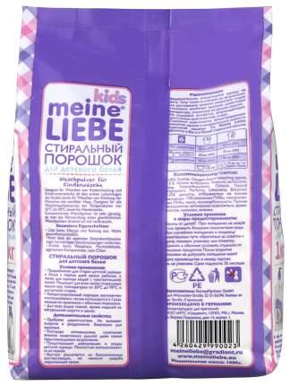 Стиральный порошок для детского белья Meine Liebe ML31202