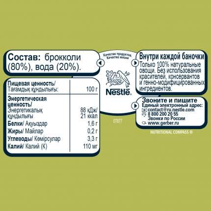 Пюре овощное Gerber Брокколи с 4 мес. 130 г