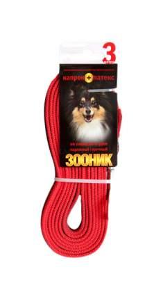 Поводок для собак Зооник, капроновый с латексной нитью, красный, 3 м x 15 мм