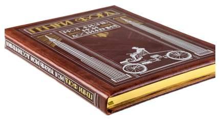 Генри Форд. Моя Жизнь, Мои Достижения (Книга+Футляр)